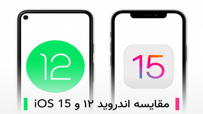 مقایسه اندروید ۱۲ و iOS 15: کدام یک بهتر است؟